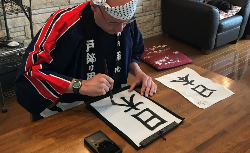 OP-B Japanese calligraphy experience. (optional)