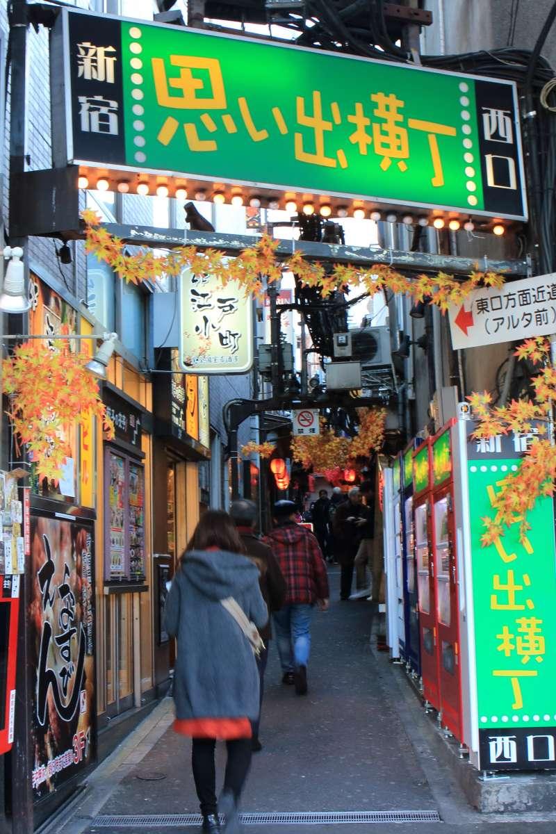 Omoideyokocho - Tokyo's Memory Lane