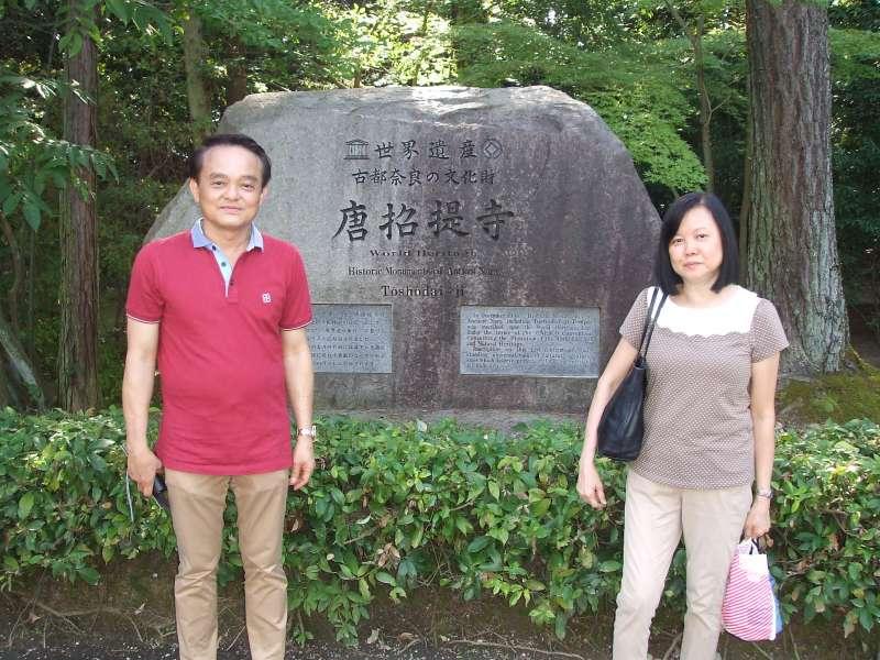 Toshodai-ji Temple, Nishino kyo, Nara
