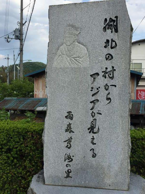 [May] The East Asian Cultural Exchange House (Hoshu Amenomori (雨森報酬) Seminar House) (1 of 3)