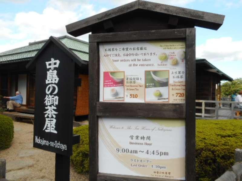 Optional: Matcha Tea break at a Tea House named Nakajima no chaya (Temporarily Closed)