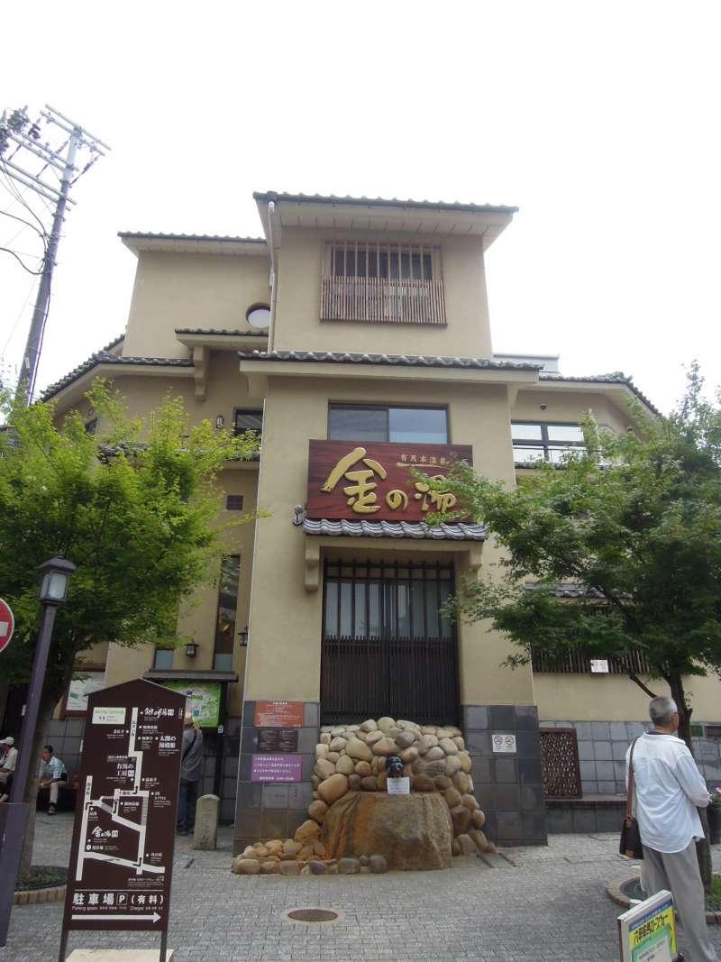 Kin no Yu ( the Golden Hot Spring ), a bath house