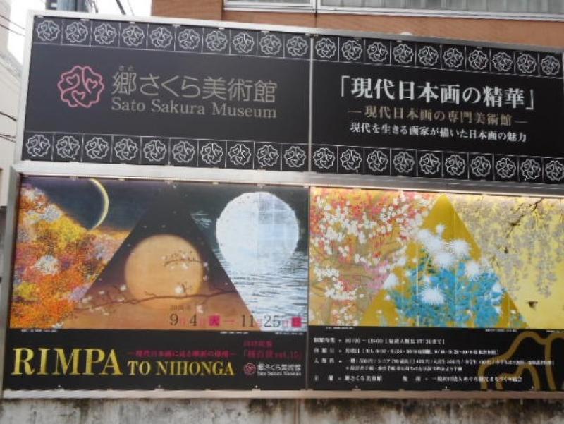 Sato Sakura Museum in Nakameguro