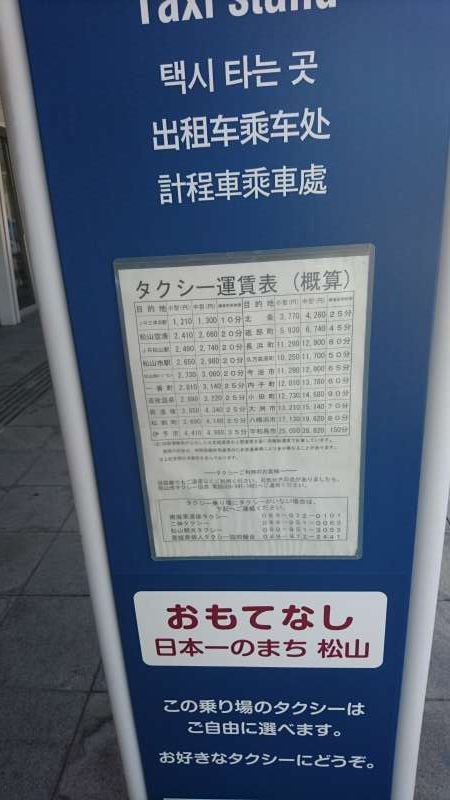 Taxi service is available. When you go to the hotel located in Dogo. It costs you about 3,000 yen.