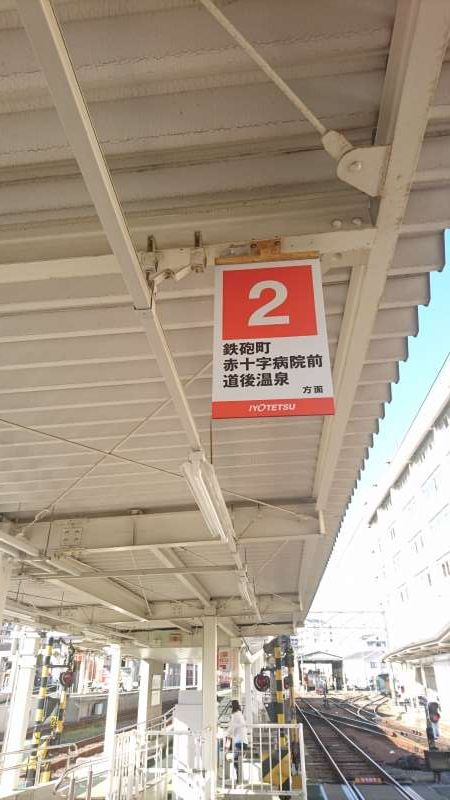 Take a tram going toward the Red Cross Hospital  (Nisseki-byo-in) on the platform 2. And get off the station of Kami-ichi-man. The fare is 160 yen. And transfer to a tram for Dogo. There is no extra charge with a slip of paper given by the conductor.