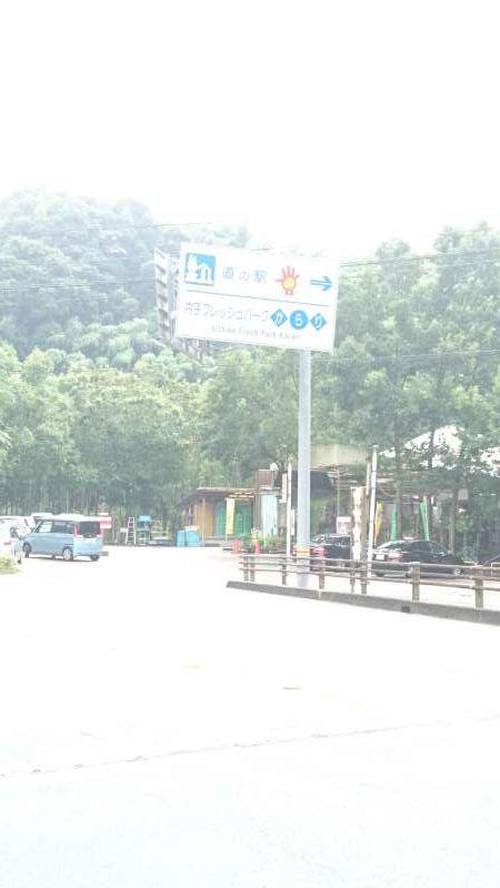 Uchiko Fresh Park of Karari.