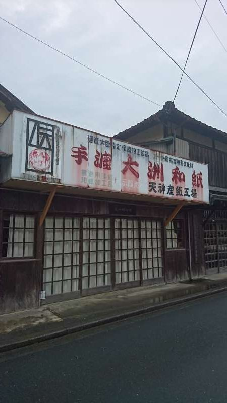 Tenjin Japanese Paper Factory. You can produce Japanese paper ( washi) yourself here.