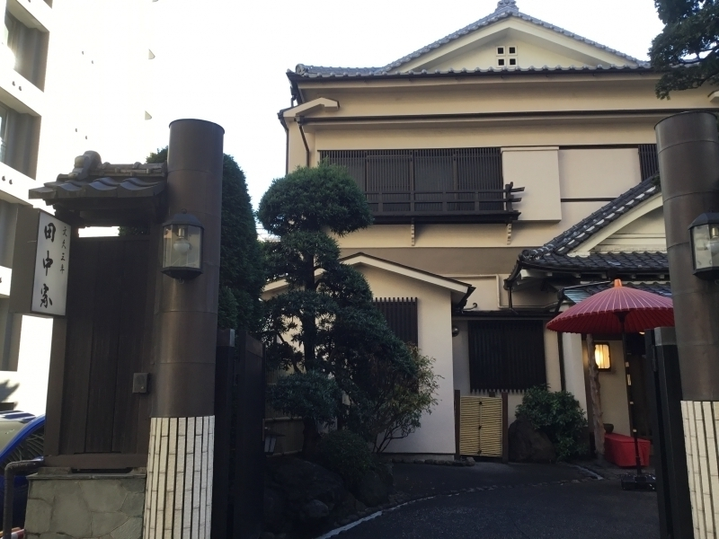 Tanakaya restaurants & banquet place, where the VIP politics used for important meeting.
