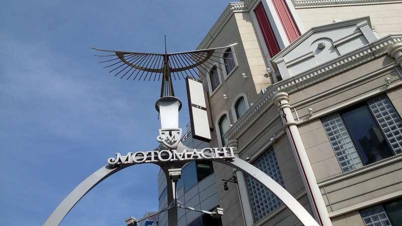 Gate to Motomachi Street