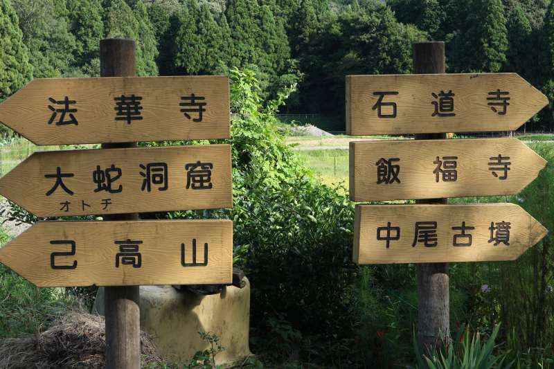 Destination Sign for the Tourist Attractions at FURUHASHI (古桥)