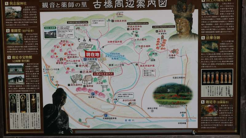 A Map of FURUHASHI (古桥), the Land of MAHOROBA An Ideal Place Filled with Happiness)
