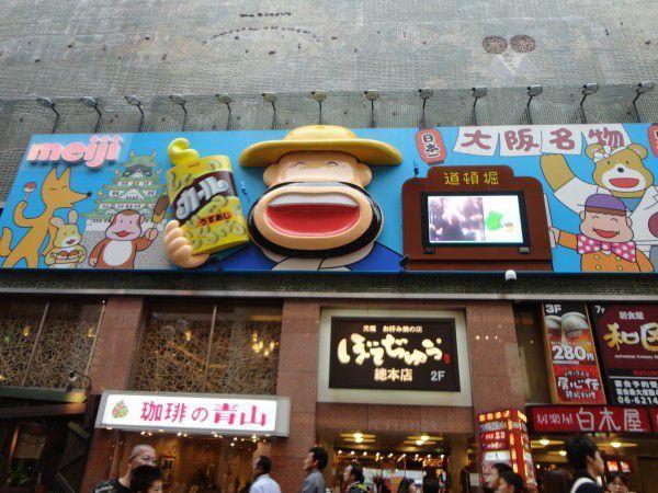 The billboard of Meiji sweets
