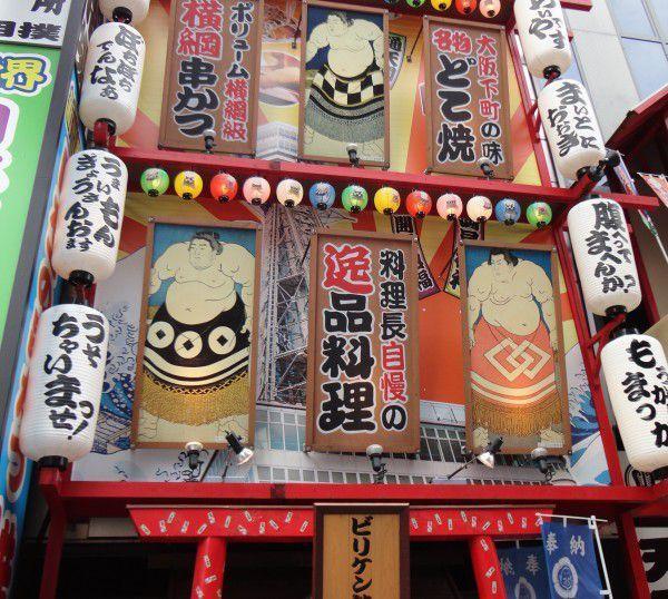 The sighboard of Kushikatsu restaurant