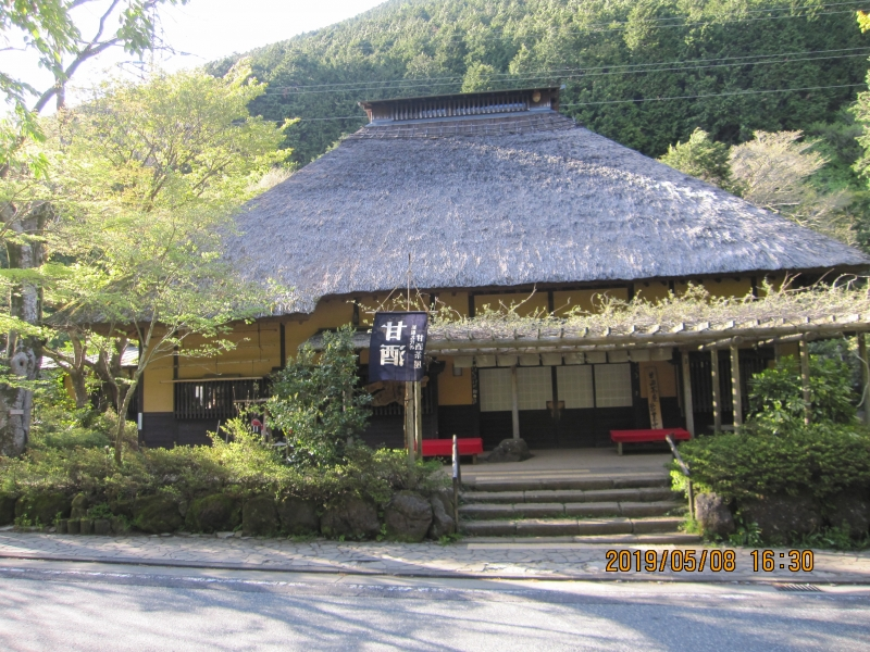 Amasake-Chaya: An old rest shop with thatched roof.