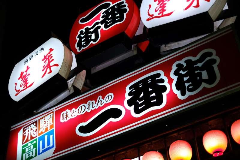 Explore local Izakaya(Japanese pubs)if you like drinking.