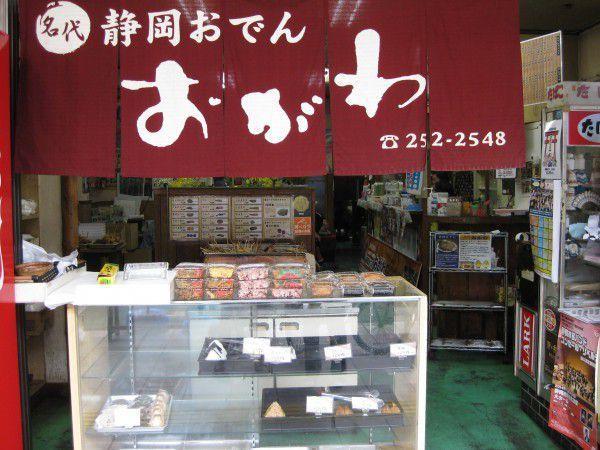 Shizuoka Oden, local food