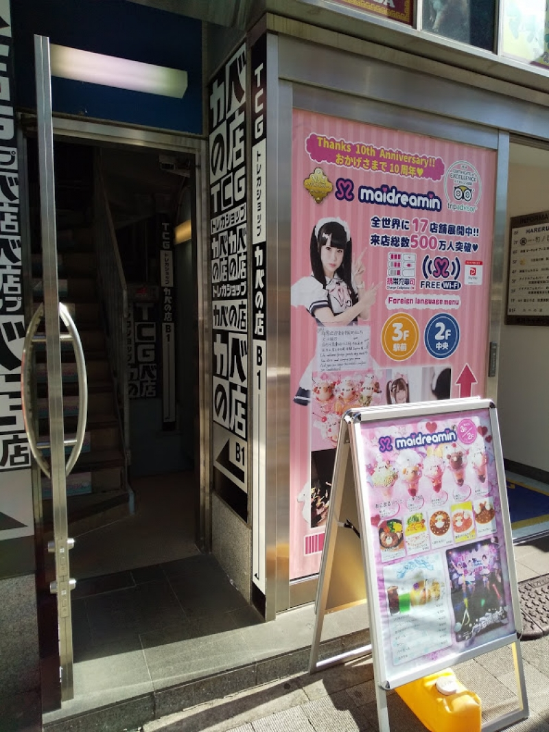 Maid-cafe in Akihabara. Maid-cafe is the cafe where young girls wearing maid-style costume serves tea.