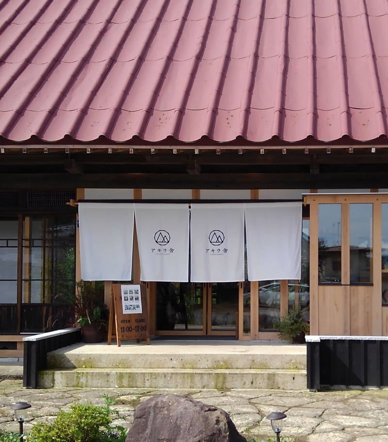 This restaurant called Akiu-sha uses a preserved traditional Japanese house.