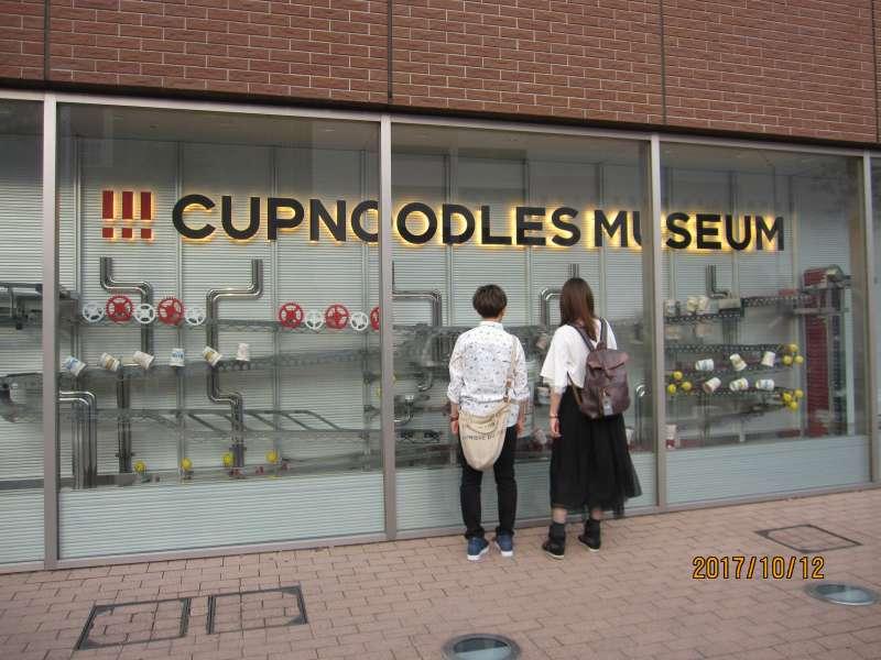 Cup Noodle Museum: