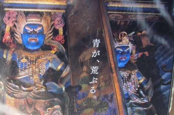 Kongo Zao Gongen