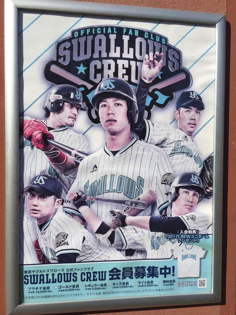 Poster at Meiji Jingu Stadium