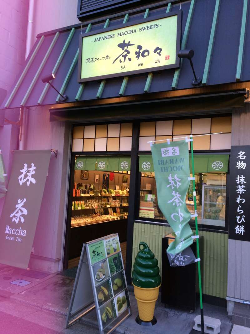 爆好吃的抹茶專賣店