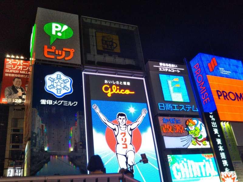 The famous electronic signage