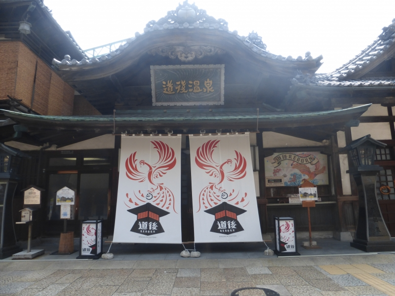 Dogo Hot Spring main building with