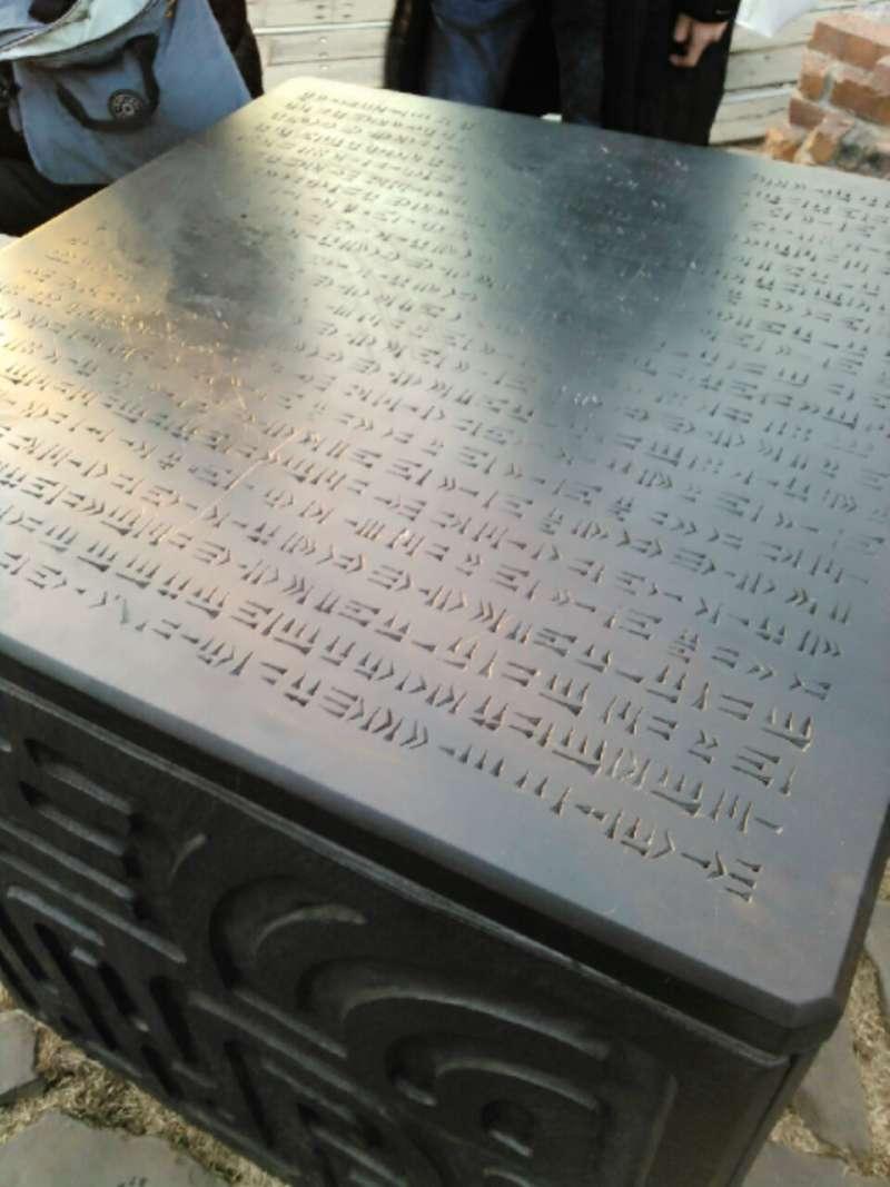咒語的石板