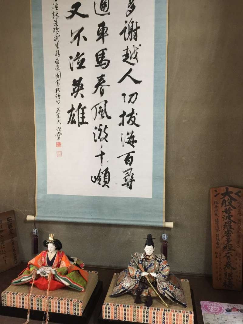 An Old Hanging Scroll at the Parlor of the Ando's