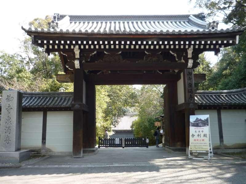 Sennyuji Temple, it's the family temple of the emperor.