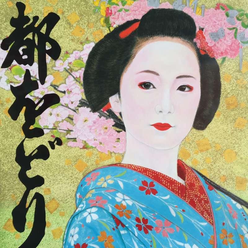 Geisha Dance Performance.