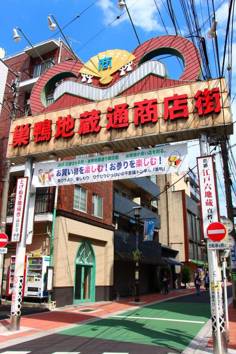 Sugamo shopping street