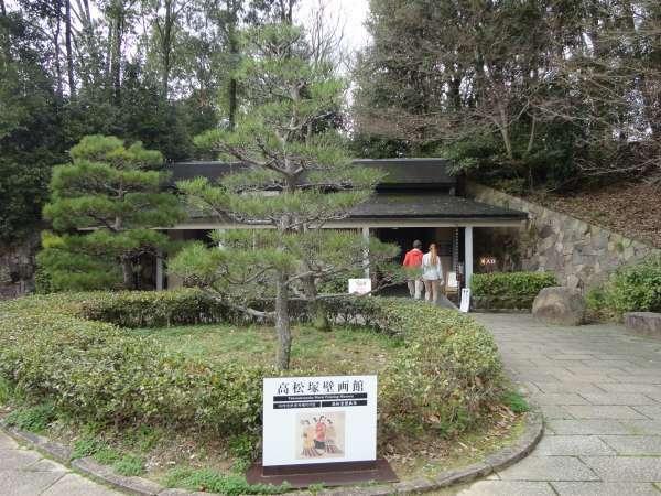 Takamatsuzuka Museum