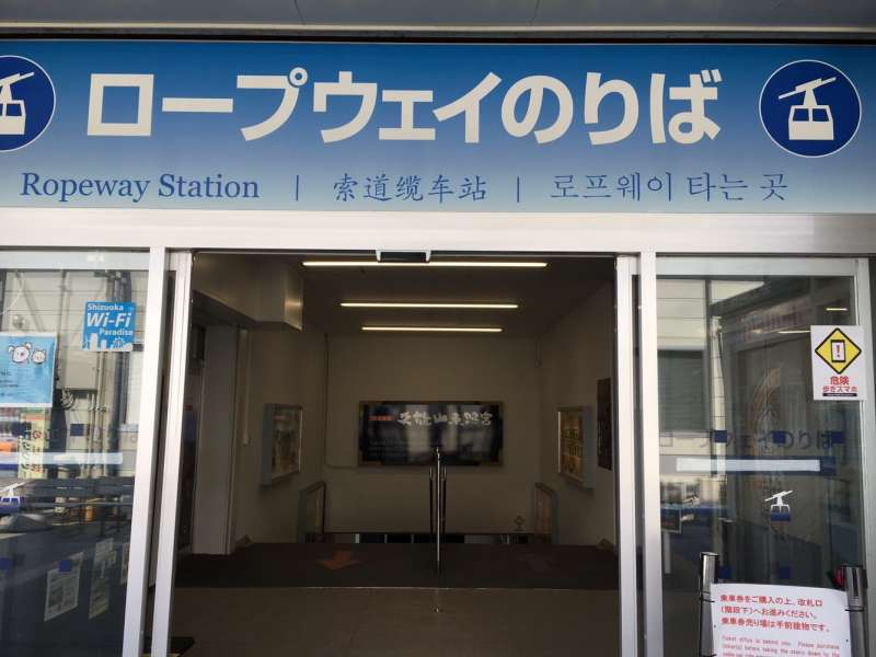 Ropeway station at Nihondaira