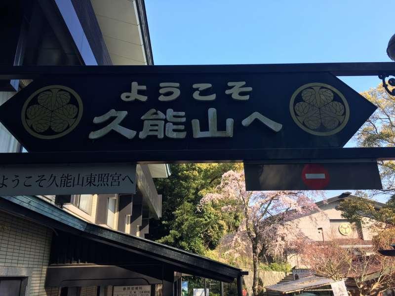 Ropeway station at Kunozan