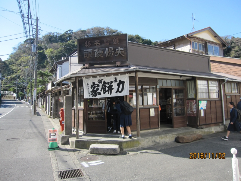 One of the oldest sweets shops in Kamakura. Located near Hasedera temple