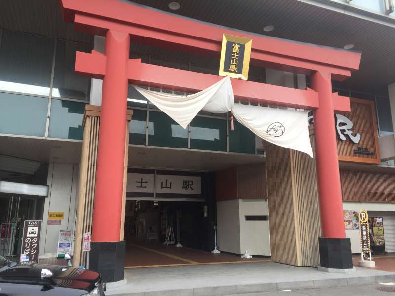Entrance of Mt. Fuji Station