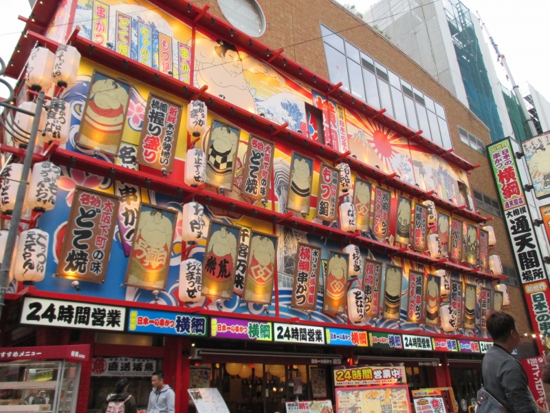 Kushikatsu Restaurant in Shinsekai