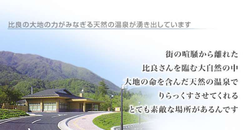 Hiratopia Hot Spring Resort at the foot of mountain