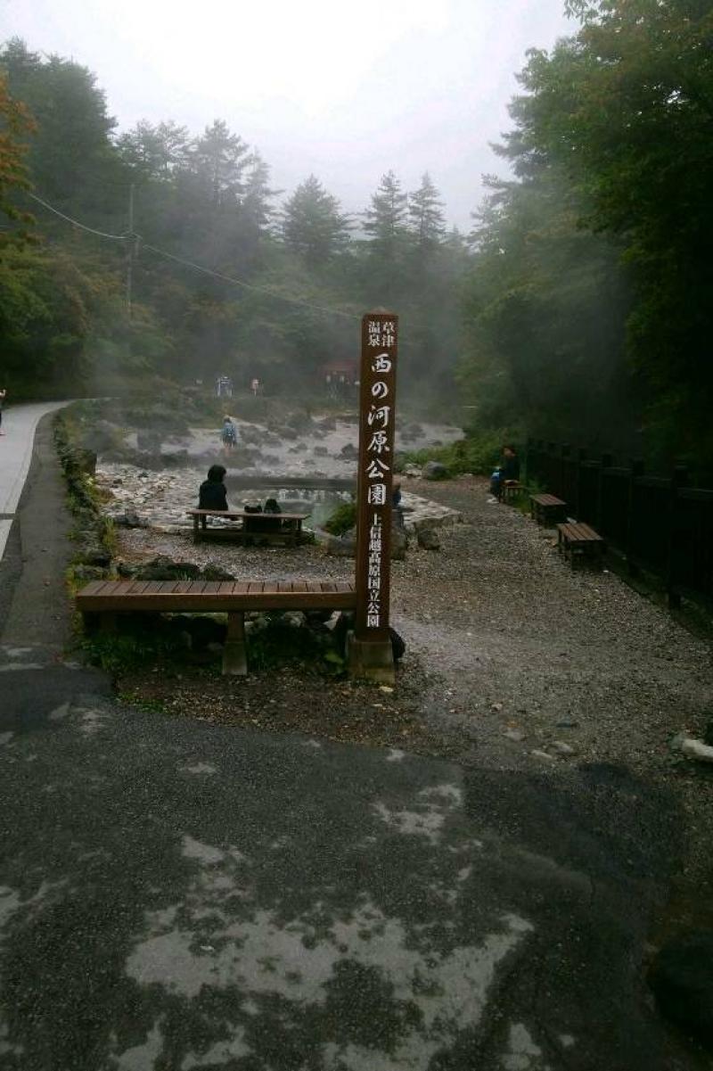 Sainokawara, Hot water river park.