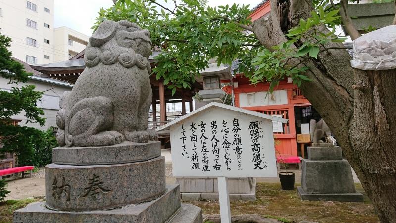Komaimu Guardian dog at Minato Inari Shrine
