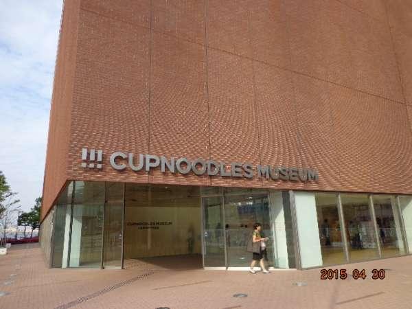 Yokohama - CupNoodles Museum