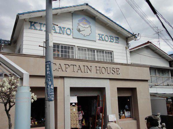 Kitano Kobe Captain House