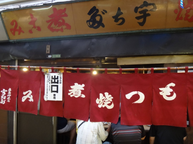 A very famous Japanese style BBQ house always crowded at Tateishi