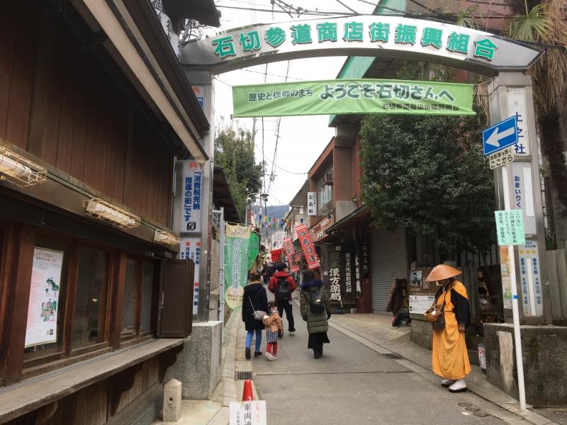 Visite Guidée d'un Jour en Montagne Japonaise : Ikoma, Osaka