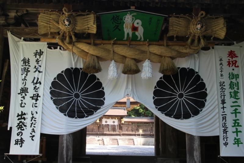 Kumano Hongu Grand Shrine One of the Three Grand Shrines in Kumano, final destination of the Kumano Pilgrimage This shrine enshrines the deity of woods