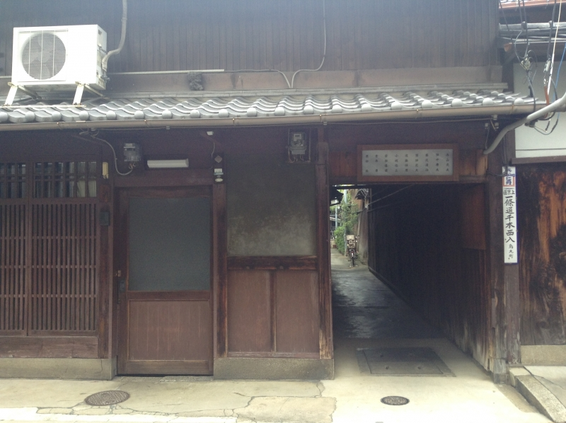 It is a typical Kyoto Roji in old days (Typical blind alley having a lot of houses for commons along it) . There are apartments inside of the gate.