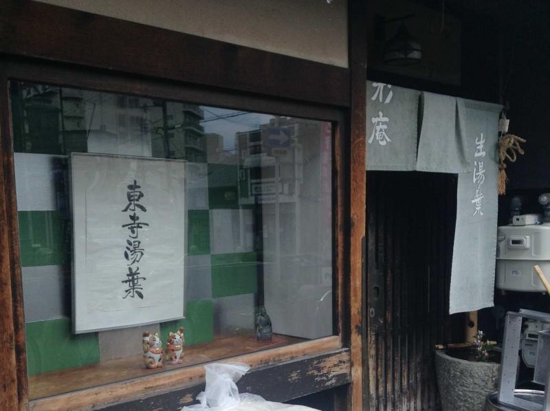 It is a Yuba(soy milk skin) shop. Kyoto is famous for Yuba.