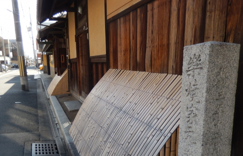 There is Raku  ware museum close to this street. Raku ware is a type of Japanese traditional pottery which is used in tea ceremony.